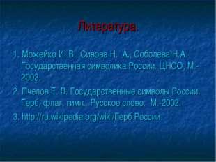 Литература. 1. Можейко И. В., Сивова Н. А., Соболева Н.А. Государственная сим