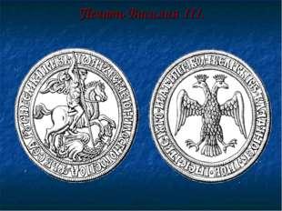 Печать Василия III.