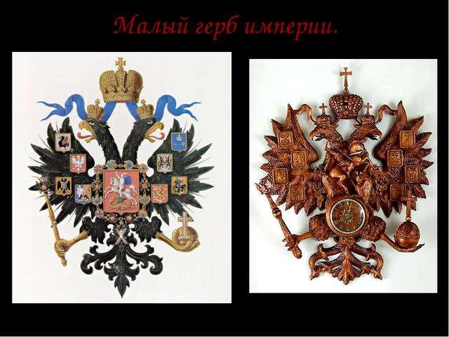 Малый герб империи.