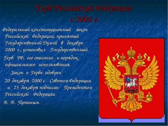 Герб Российской Федерации с 2000 г. Федеральный конституционный закон Российс...