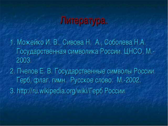 Литература. 1. Можейко И. В., Сивова Н. А., Соболева Н.А. Государственная сим...
