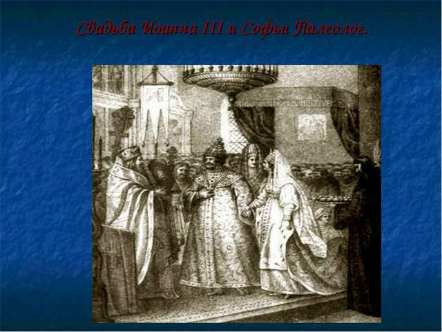 Свадьба Иоанна III и Софьи Палеолог.