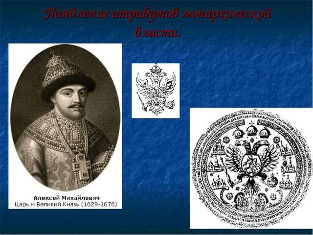 Появление атрибутов монархической власти.