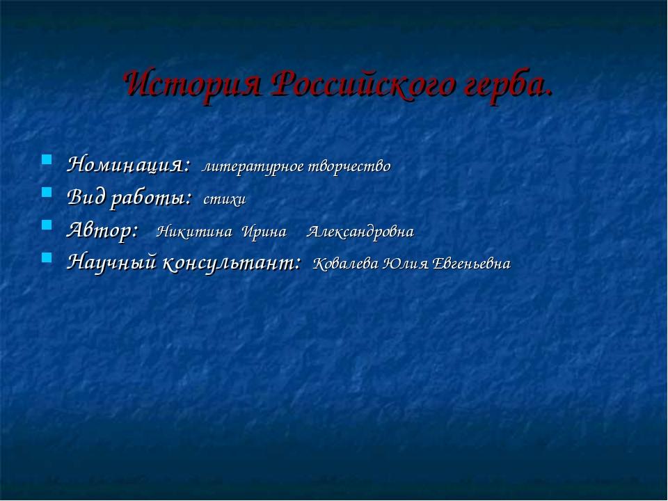 История Российского герба. Номинация: литературное творчество Вид работы: сти...