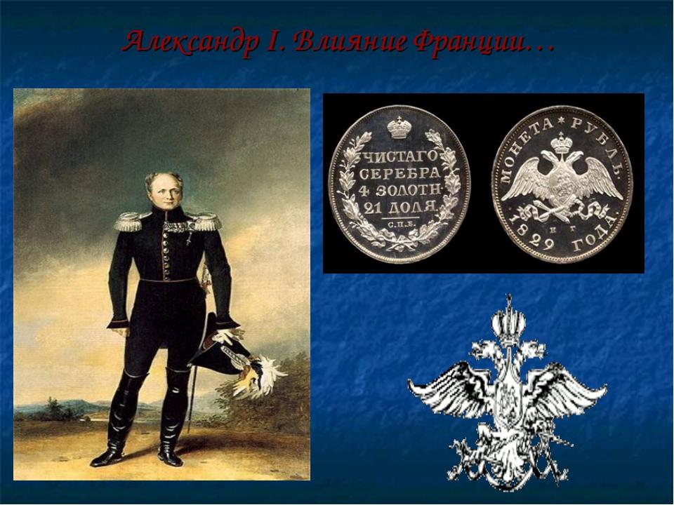 Александр I. Влияние Франции…