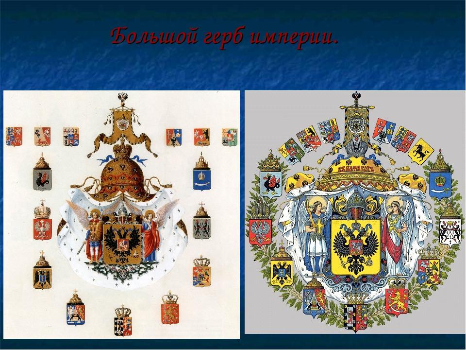 Большой герб империи.
