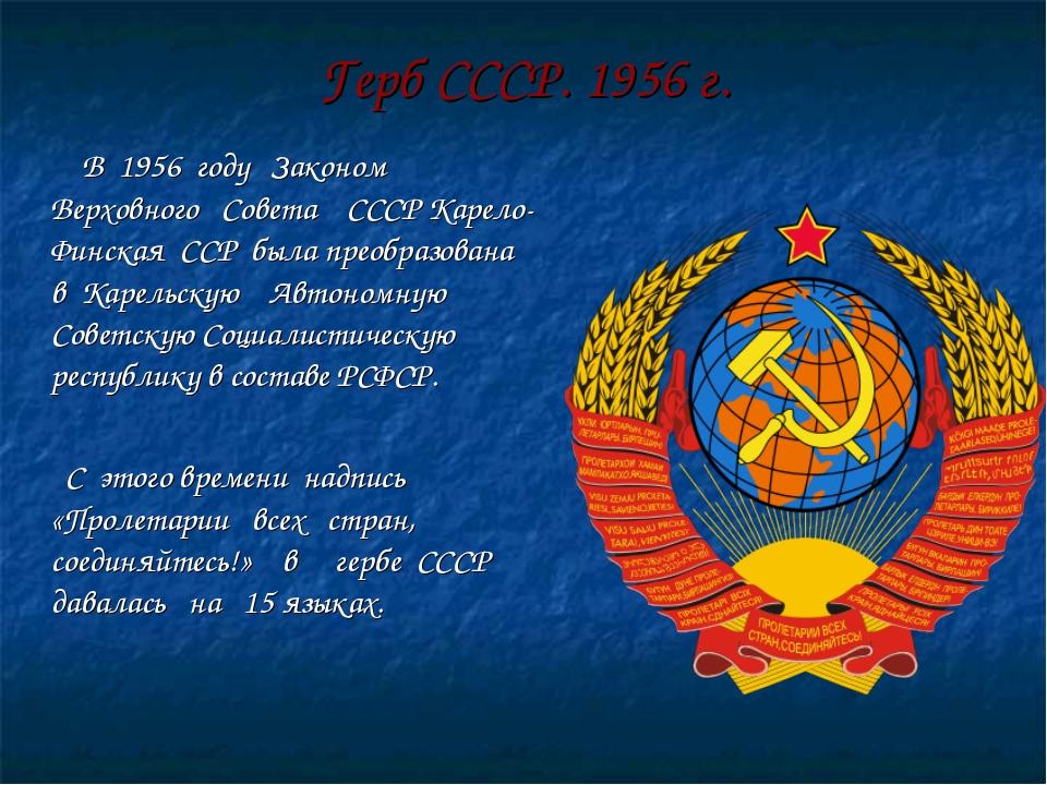 Герб СССР. 1956 г. В 1956 году Законом Верховного Совета СССР Карело-Финская...