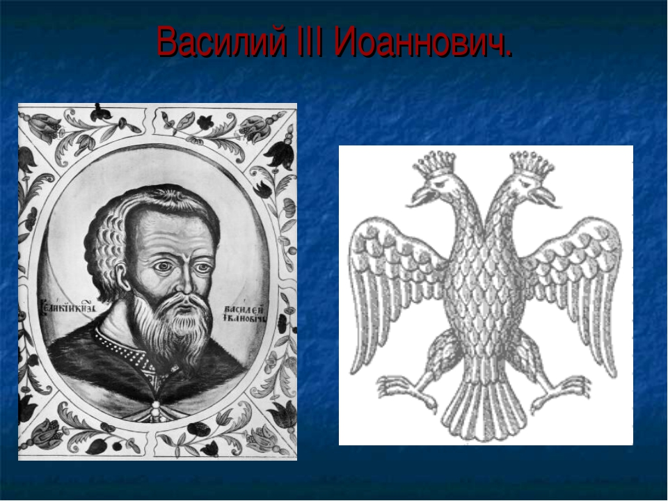 Василий III Иоаннович.