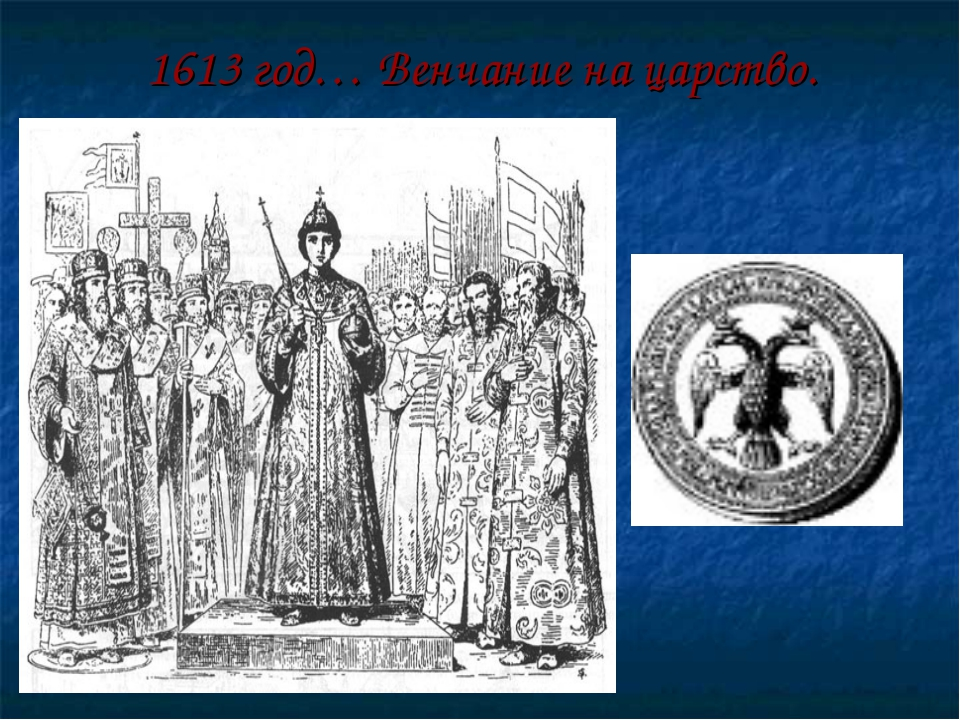 1613 год… Венчание на царство.