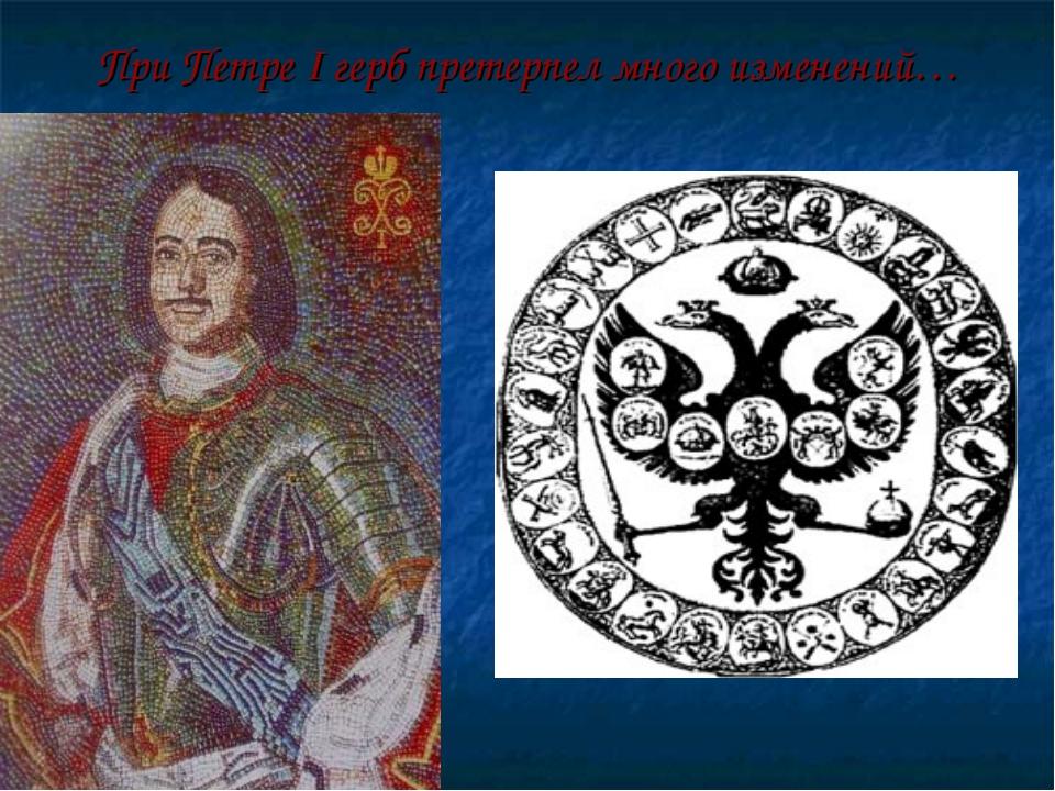 При Петре I герб претерпел много изменений…