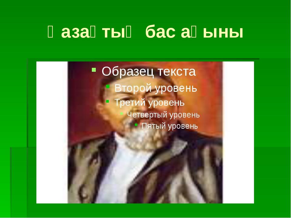 Қазақтың бас ақыны