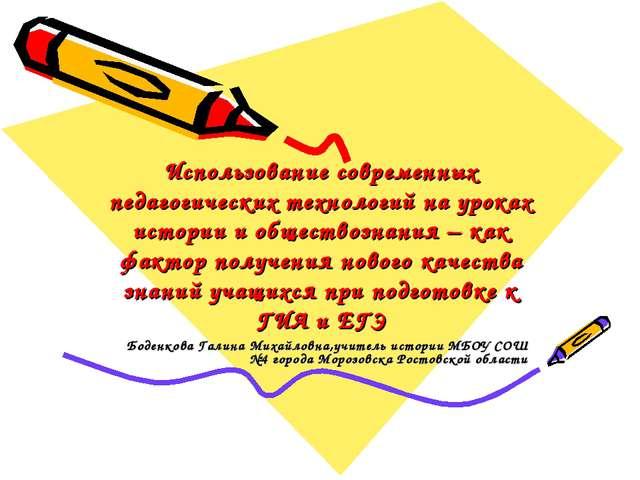 Использование современных педагогических технологий на уроках истории и общес...