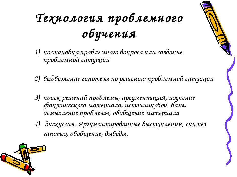 Технология проблемного обучения 1)постановка проблемного вопроса или создани...