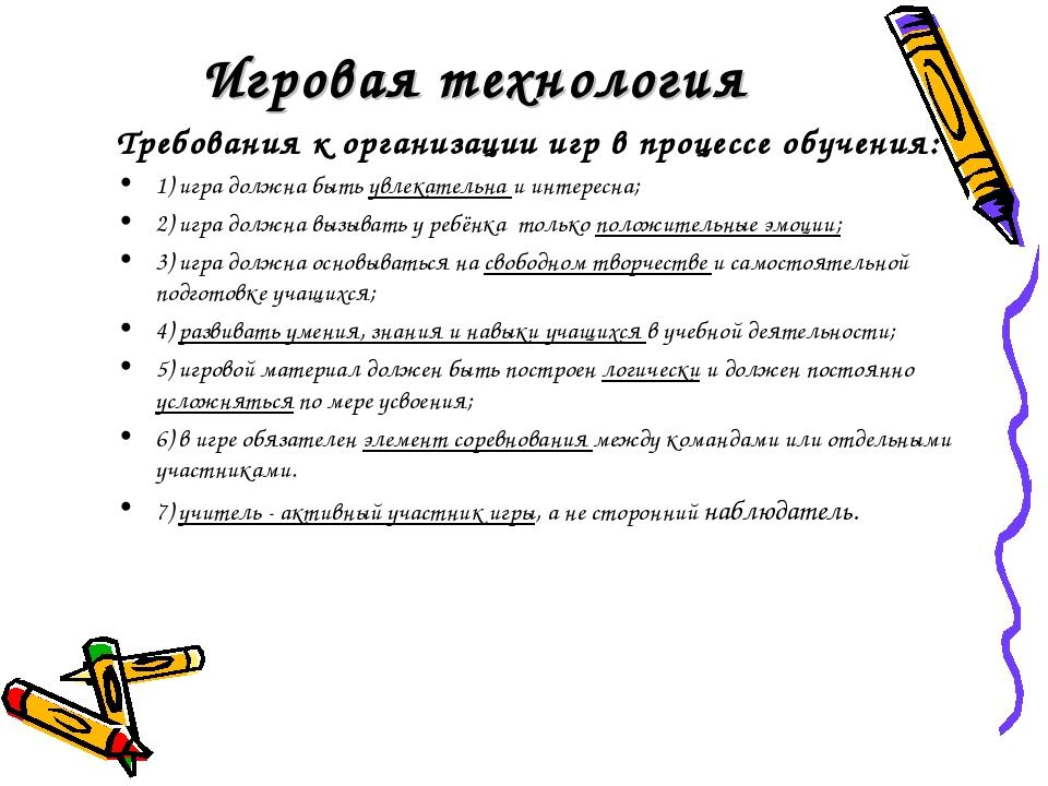 Игровая технология Требования к организации игр в процессе обучения: 1) игра...