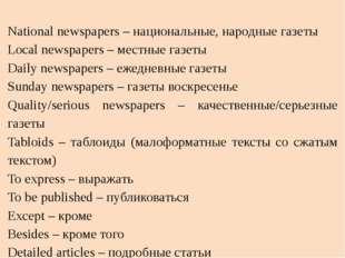 National newspapers – национальные, народные газеты Local newspapers – местны