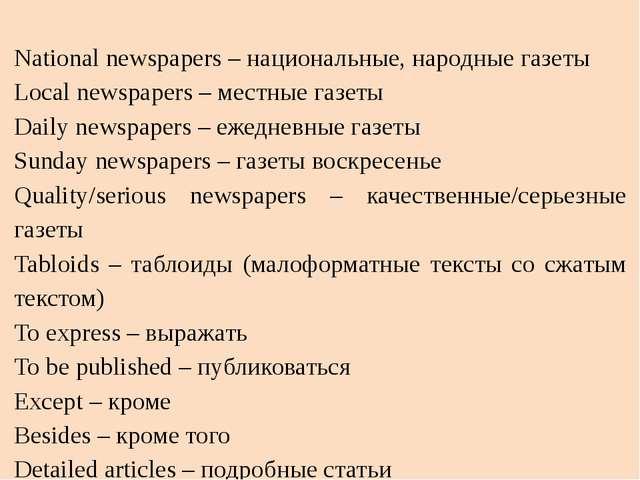 National newspapers – национальные, народные газеты Local newspapers – местны...