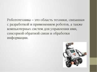 Робототехника – это область техники, связанная с разработкой и применением р