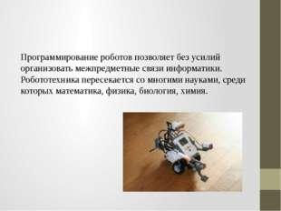 Программирование роботов позволяет без усилий организовать межпредметные свя