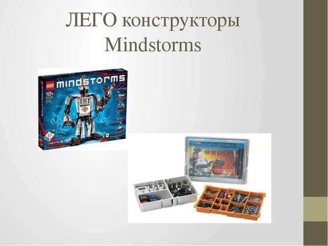 ЛЕГО конструкторы Mindstorms