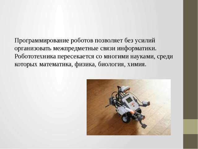 Программирование роботов позволяет без усилий организовать межпредметные свя...