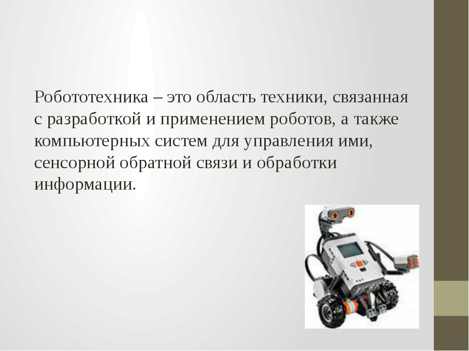 Робототехника – это область техники, связанная с разработкой и применением р...