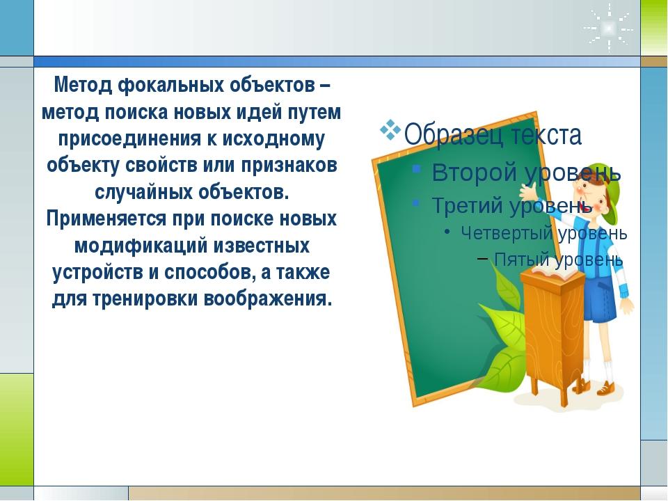 Метод фокальных объектов– метод поиска новых идей путем присоединения к исхо...