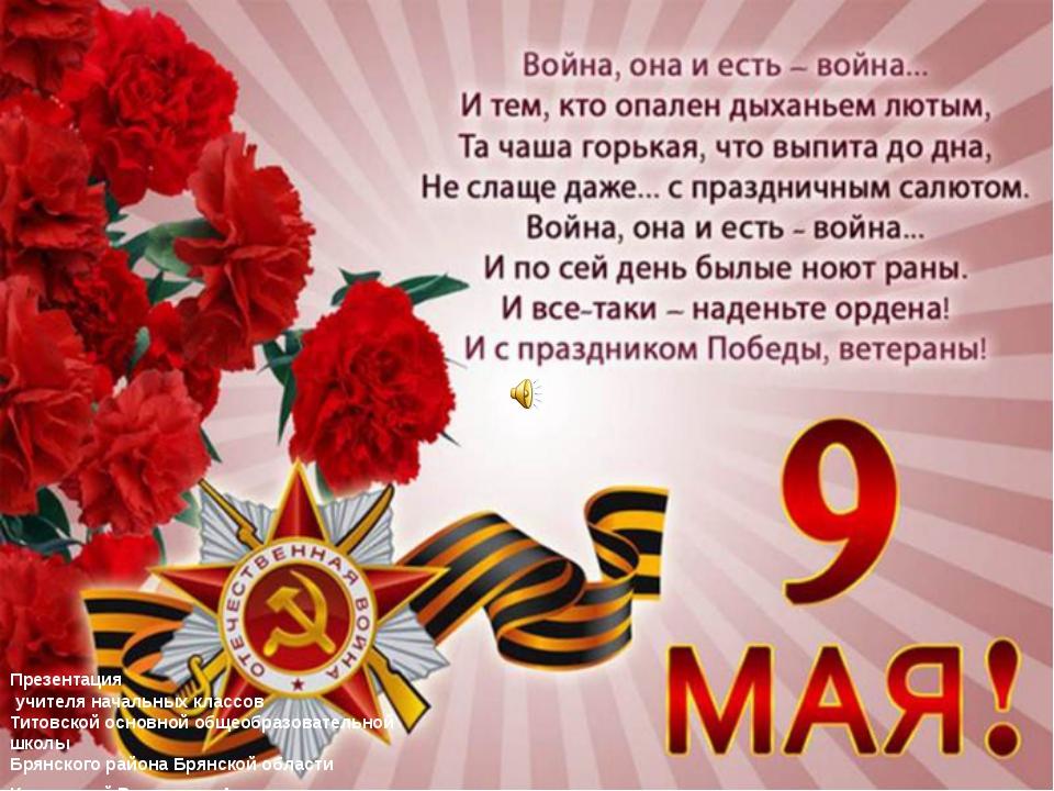 Презентация учителя начальных классов Титовской основной общеобразовательной...