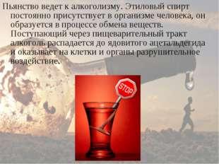 Пьянство ведет к алкоголизму. Этиловый спирт постоянно присутствует в организ
