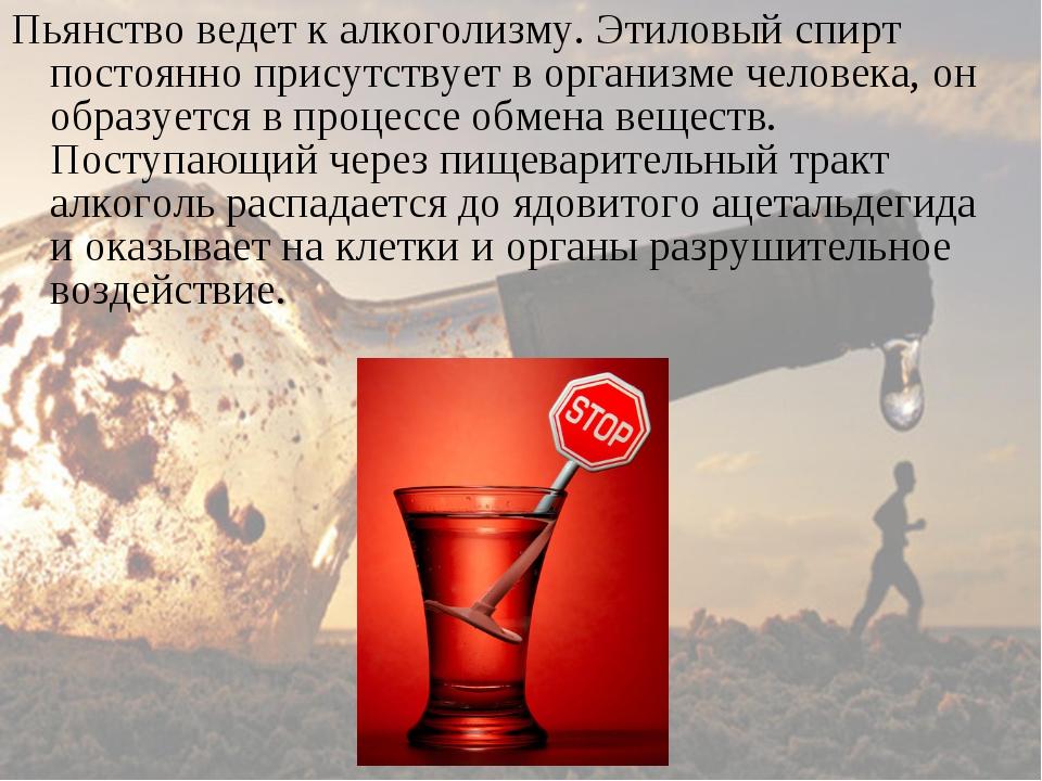 Пьянство ведет к алкоголизму. Этиловый спирт постоянно присутствует в организ...
