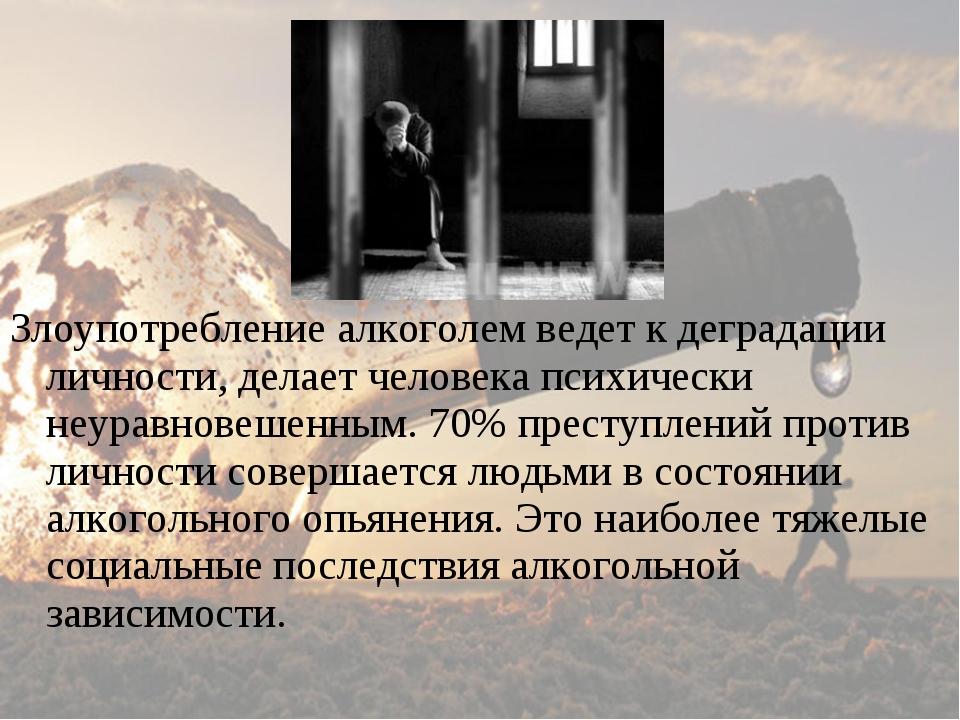 Злоупотребление алкоголем ведет к деградации личности, делает человека психич...