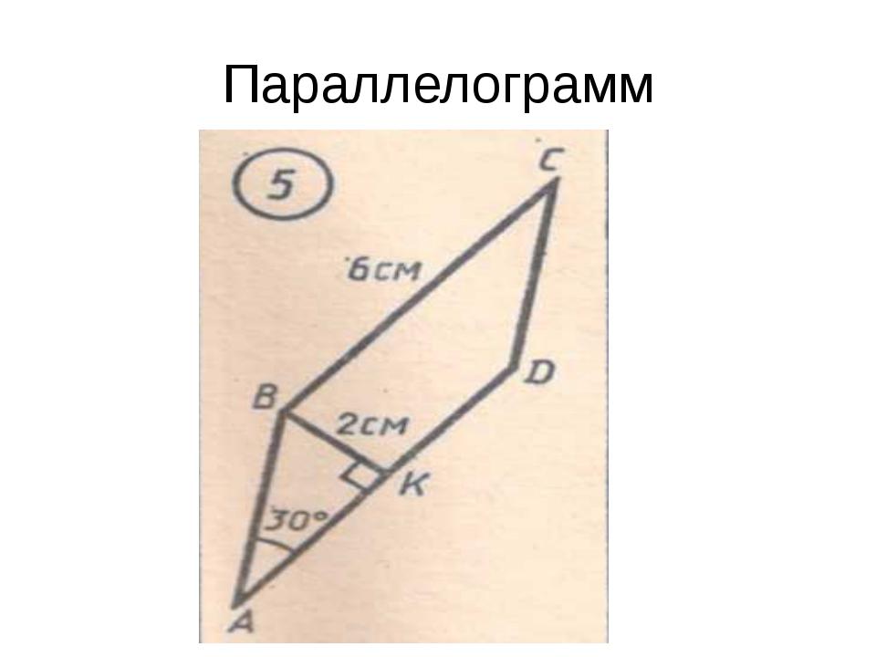 Параллелограмм