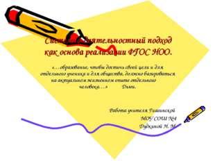 Системно-деятельностный подход как основа реализации ФГОС НОО. «…образование,