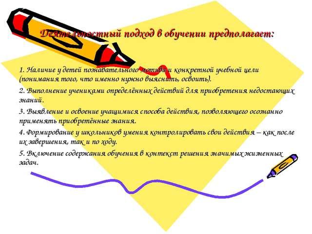 Деятельностный подход в обучении предполагает: 1. Наличие у детей познаватель...