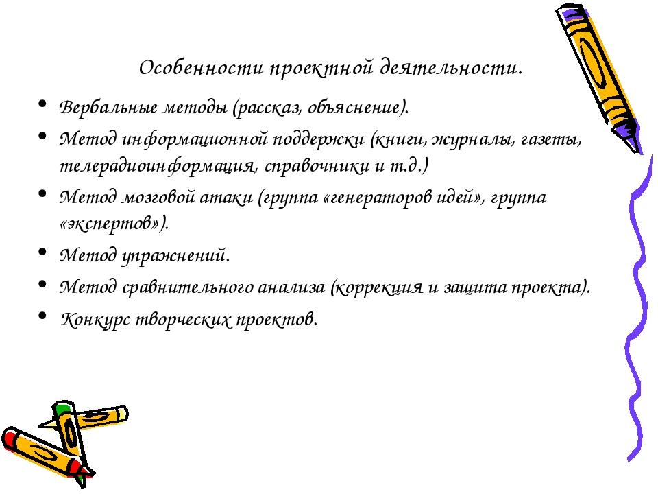 Особенности проектной деятельности. Вербальные методы (рассказ, объяснение)....