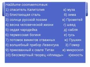 Найдите соответствия: 1) спаситель Капитолия а) муза 2) блистающая сталь б)