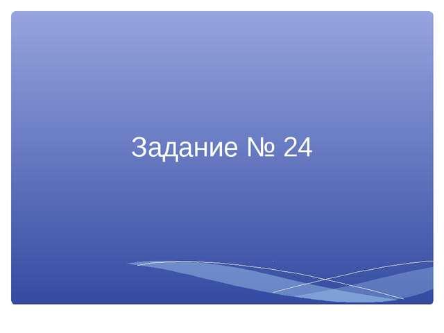 Задание № 24