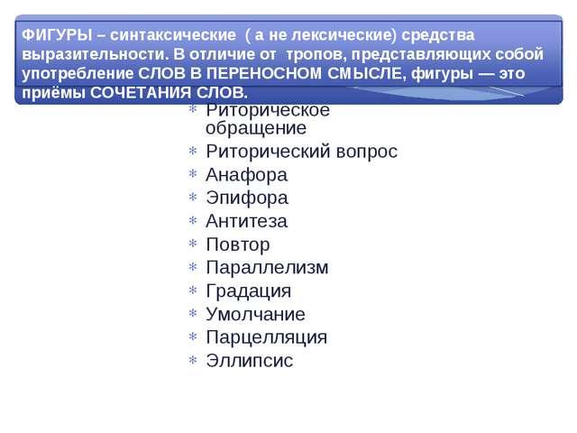 Риторическое обращение Риторический вопрос Анафора Эпифора Антитеза Повтор Па...