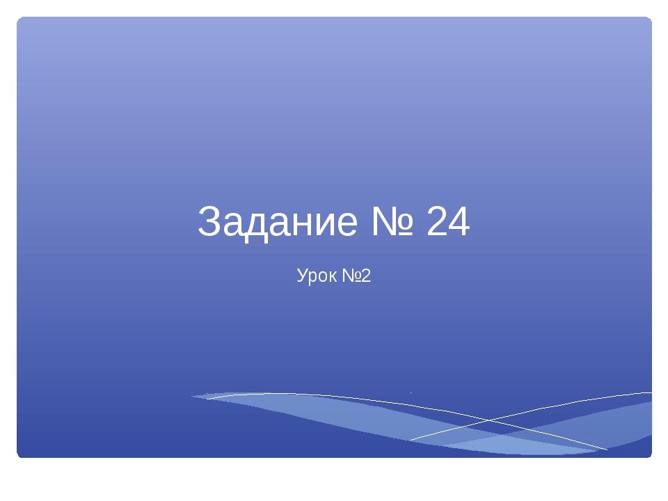 Задание № 24 Урок №2