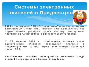1999 г. положение ПРБ «О правилах обмена электронными документами между ПРБ,
