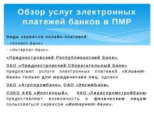 Виды сервисов онлайн-платежей: «Клиент-банк» «Интернет-банк». «Приднестровски