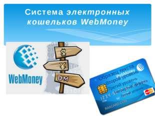 Система электронных кошельков WebMoney