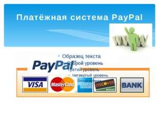 Платёжная система PayPal