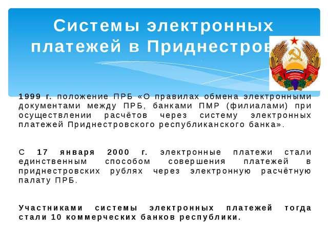 1999 г. положение ПРБ «О правилах обмена электронными документами между ПРБ,...