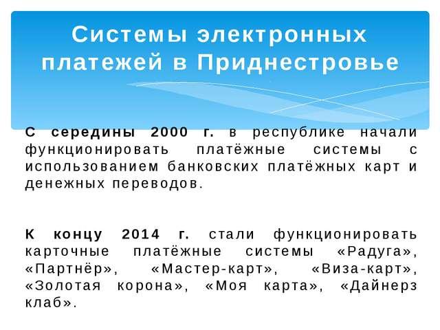 С середины 2000 г. в республике начали функционировать платёжные системы с ис...