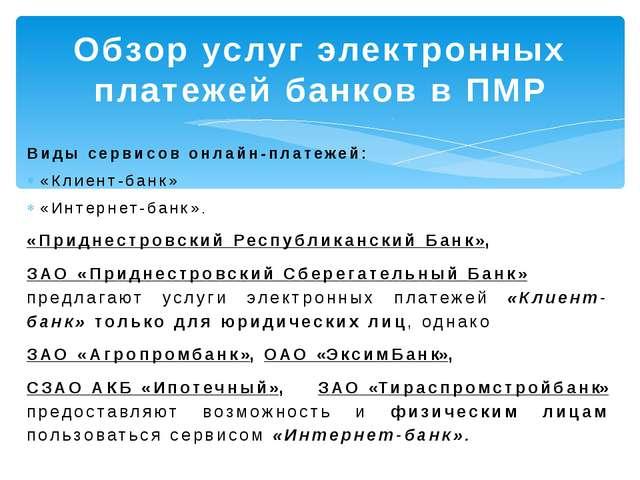 Виды сервисов онлайн-платежей: «Клиент-банк» «Интернет-банк». «Приднестровски...