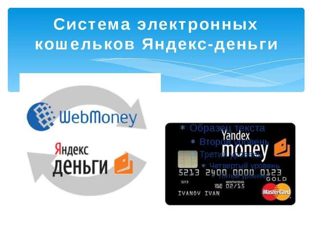 Система электронных кошельков Яндекс-деньги