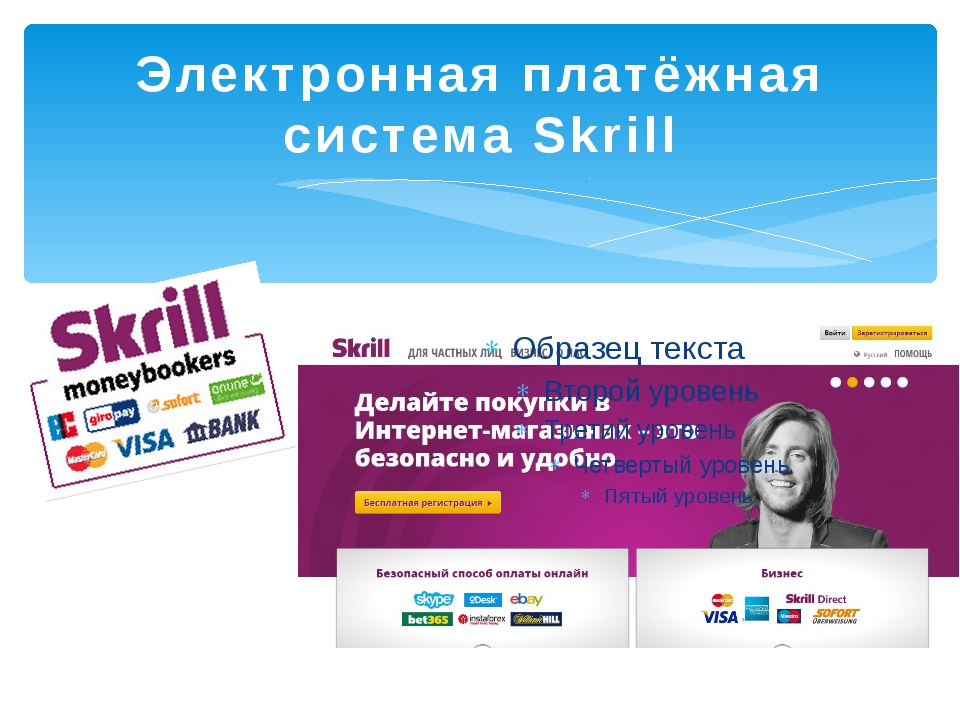 Электронная платёжная система Skrill