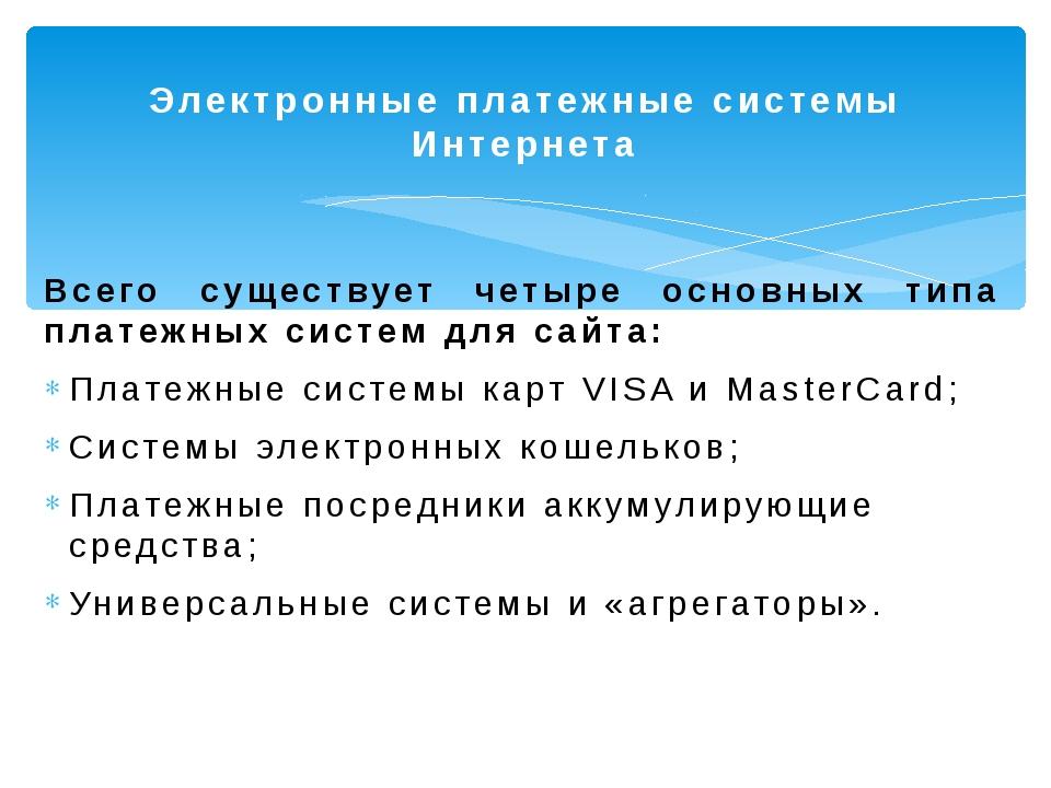 Всего существует четыре основных типа платежных систем для сайта: Платежные с...