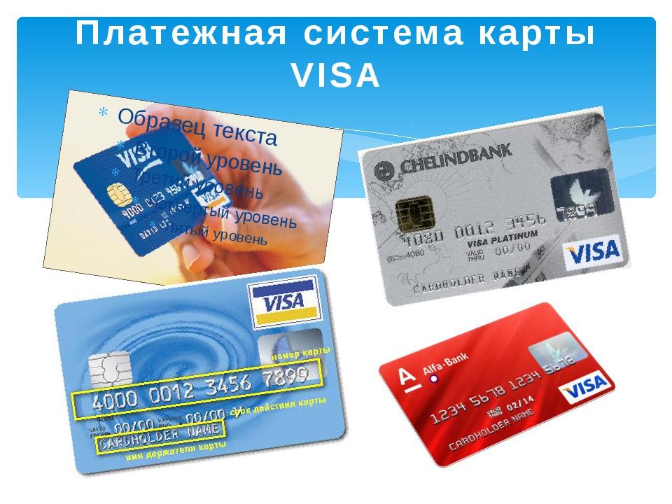 Платежная система карты VISA