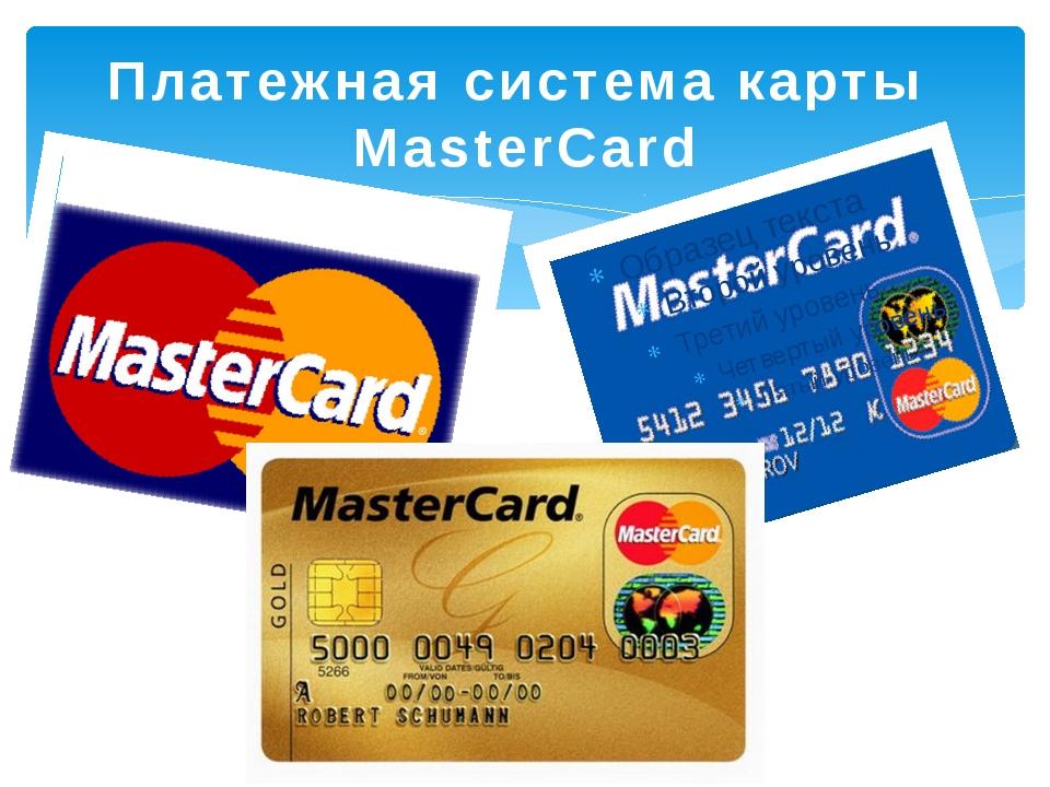 Платежная система карты MasterCard